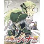 灼眼のシャナIII-FINAL- 第V巻(初回限定版)(DVD)