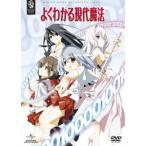 よくわかる現代魔法 DVD_SET(DVD)