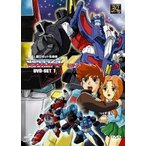 戦え!超ロボット生命体 トランスフォーマーV DVD-SET1 [DVD]
