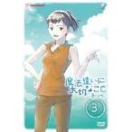 魔法遣いに大切なこと 夏のソラ 3(DVD)