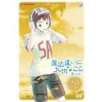魔法遣いに大切なこと〜夏のソラ〜 5(DVD)