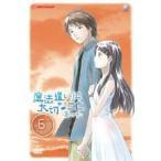 魔法遣いに大切なこと 夏のソラ 6(DVD)