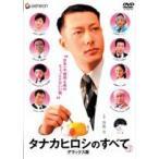 タナカヒロシのすべて デラックス版(DVD)