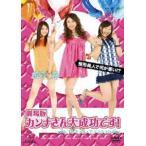 劇場版 カンナさん大成功です! プレミアム・エディション(DVD)