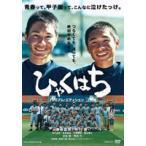 ひゃくはち プレミアム・エディション(DVD)