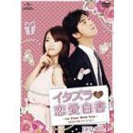 イタズラな恋愛白書 〜In Time With You〜<オリジナル・バージョン> DVD-SET1 [DVD]