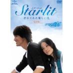 Starlit〜君がくれた優しい光【完全版】 DVD-SET 1(DVD)