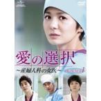 愛の選択〜産婦人科の女医〜 DVD SET 2 [DVD]