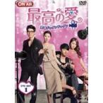 最高の愛 恋はドゥグンドゥグン DVD-SET1 [DVD]