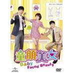 童顔美女 DVD-SET1 [DVD]