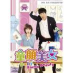 童顔美女 DVD-SET2 [DVD]