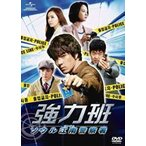 強力班 〜ソウル江南警察署〜 DVD-SET1(DVD)