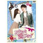 あなたを愛してます DVD-SET2(DVD)