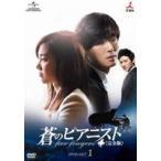 蒼のピアニスト<完全版> DVD-SET1 [DVD]