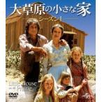 大草原の小さな家 シーズン1 バリューパック(DVD)
