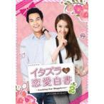 イタズラな恋愛白書 Part 2 〜Looking For Happiness〜<オリジナル・バージョン> DVD SET1 [DVD]