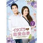 イタズラな恋愛白書 Part 2 〜Looking For Happiness〜<オリジナル・バージョン> DVD SET2 [DVD]