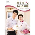 恋する、おひとり様〈オリジナル・バージョン〉DVD-SET3(DVD)