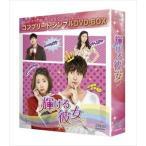 輝ける彼女〈コンプリート・シンプルDVD-BOX5,000円シリーズ〉【期間限定生産】 [DVD]