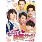 ときめき旋風ガール DVD-SET1(DVD)