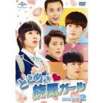 ときめき旋風ガール DVD-SET2(DVD)