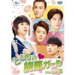 ときめき旋風ガール DVD-SET3(DVD)
