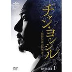 チャン・ヨンシル〜朝鮮伝説の科学者〜 DVD-SET1(DVD)