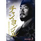 チャン・ヨンシル〜朝鮮伝説の科学者〜 DVD-SET2(DVD)