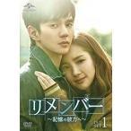 リメンバー〜記憶の彼方へ〜 DVD-SET1(DVD)
