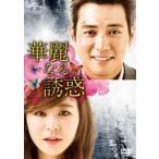 華麗なる誘惑 DVD-SET1(DVD)