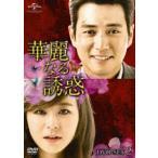 華麗なる誘惑 DVD-SET2(DVD)