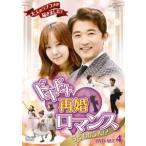 ドキドキ再婚ロマンス 〜子どもが5人!?〜 DVD-SET4(DVD)