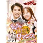 ドキドキ再婚ロマンス 〜子どもが5人!?〜 DVD-SET5(DVD)