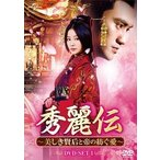 秀麗伝〜美しき賢后と帝の紡ぐ愛〜 DVD-SET1 [DVD]