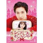 シンデレラはオンライン中! DVD-SET1(DVD)