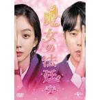 魔女の法廷 DVD-SET1 [DVD]