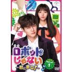 ロボットじゃない〜君に夢中!〜 DVD-SET1 [DVD]