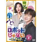 ロボットじゃない〜君に夢中!〜 DVD-SET2 [DVD]