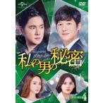 私の男の秘密 DVD-SET4 [DVD]