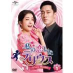 私の恋したテリウス〜A LOVE MISSION〜DVD-SET1【特典映像DVD付】(お試しBlu-ray付) [DVD]