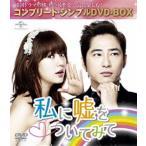私に嘘をついてみて<コンプリート・シンプルDVD-BOX5,000円シリーズ>【期間限定生産】(DVD)