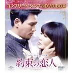 約束の恋人<コンプリート・シンプルDVD-BOX5,000円シリーズ>【期間限定生産】 [DVD]