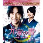 九家(クガ)の書 〜千年に一度の恋〜【期間限定生産】(DVD)