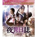 夜警日誌<コンプリート・シンプルDVD-BOX5,000円シリーズ>【期間限定生産】 [DVD]