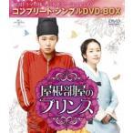 屋根部屋のプリンス<コンプリート・シンプルDVD-BOX5,000円シリーズ>【期間限定生産】(DVD)