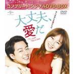 大丈夫、愛だ<コンプリート・シンプルDVD-BOX5,000円シリーズ>【期間限定生産】 [DVD]