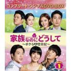 家族なのにどうして〜ボクらの恋日記〜 BOX1<コンプリート・シンプルDVD-BOX5,000円シリーズ>【期間限定生産】 [DVD]