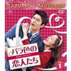 バラ色の恋人たち BOX1<コンプリート・シンプルDVD-BOX5,000円シリーズ>【期間限定生産】 [DVD]