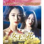 女王の花 BOX4<コンプリート・シンプルDVD-BOX5,000円シリーズ>【期間限定生産】 [DVD]