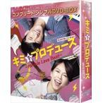 キミをプロデュース〜Miracle Love Beat〜<オリジナル・バージョン><コンプリート・シンプルDVD-BOX5,000円シリーズ>【期間限定生産】 [DVD]